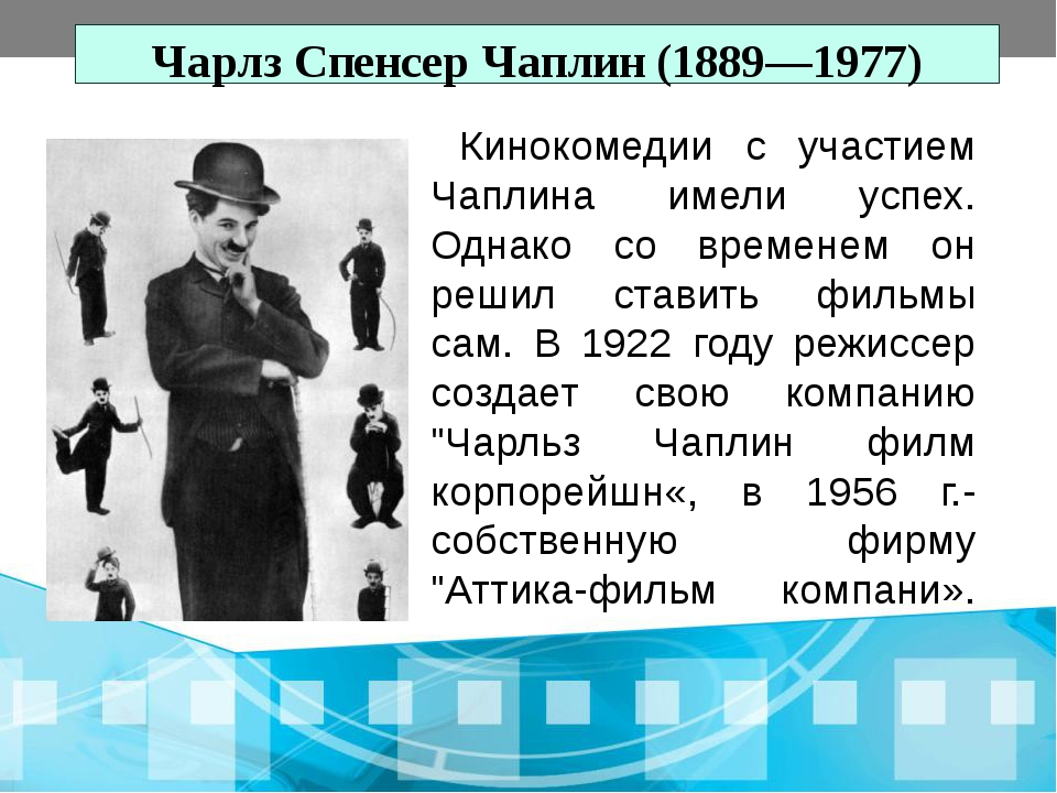 Чарлз Спенсер Чаплин (1889—1977) Кинокомедии с участием Чаплина имели успех....