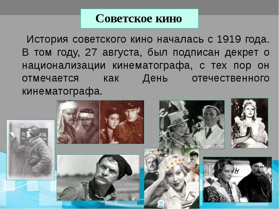 Советское кино История советского кино началась с 1919 года. В том году, 27...