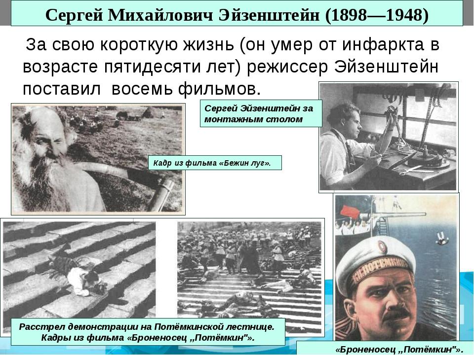 Сергей Михайлович Эйзенштейн (1898—1948) За свою короткую жизнь (он умер от и...