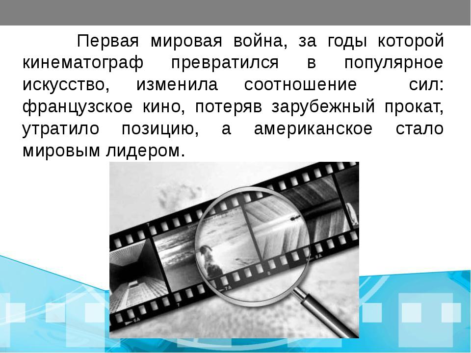Первая мировая война, за годы которой кинематограф превратился в популярное...