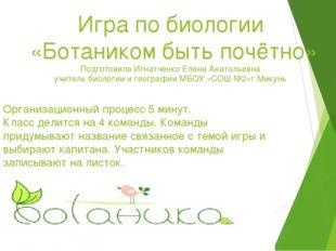 Игра по биологии «Ботаником быть почётно» Подготовила Игнатченко Елена Анатол