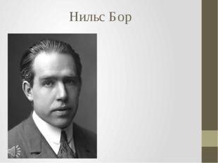 Нильс Бор Нильс Хенрик Давид Бор (дат. Niels Henrik David Bohr [nels ˈb̥oɐ̯ˀ]