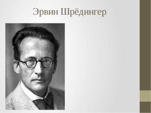 Эрвин Шрёдингер Эрвин Рудольф Йозеф Александр Шрёдингер (нем. Erwin Rudolf Jo