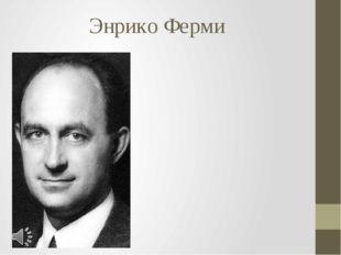 Энрико Ферми Энрико Ферми (итал. Enrico Fermi; 29 сентября 1901, Рим — 28 ноя