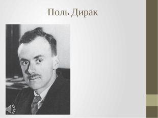 Поль Дирак Поль Адриен Морис Дирак (фр. Paul Adrien Maurice Dirac; 8 августа