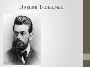 Людвиг Больцман Людвиг Больцман (нем. Ludwig Eduard Boltzmann, 20 февраля 184