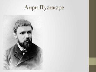 Анри Пуанкаре Жюль Анри Пуанкаре (фр. Jules Henri Poincaré; 29 апреля 1854, Н