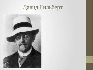 Давид Гильберт Давид Гильберт (нем. David Hilbert; 23 января 1862 — 14 феврал