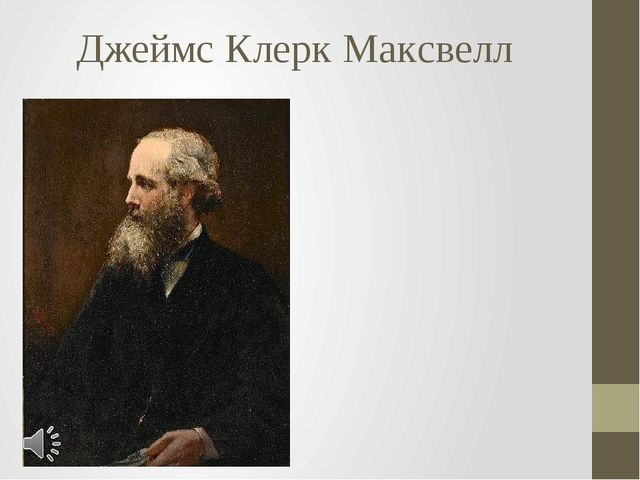 Джеймс Клерк Максвелл Джеймс Клерк Максвелл (англ. James Clerk Maxwell; 13 ию...