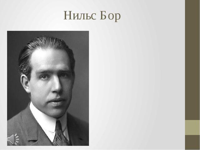 Нильс Бор Нильс Хенрик Давид Бор (дат. Niels Henrik David Bohr [nels ˈb̥oɐ̯ˀ]...