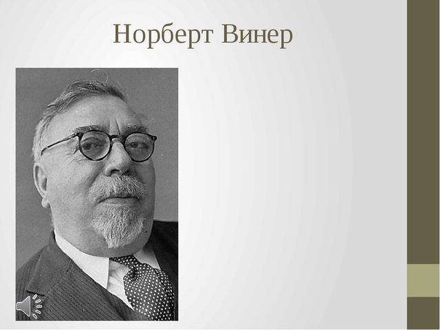 Норберт Винер Норберт Винер (англ. Norbert Wiener; 26 ноября 1894, Колумбия,...