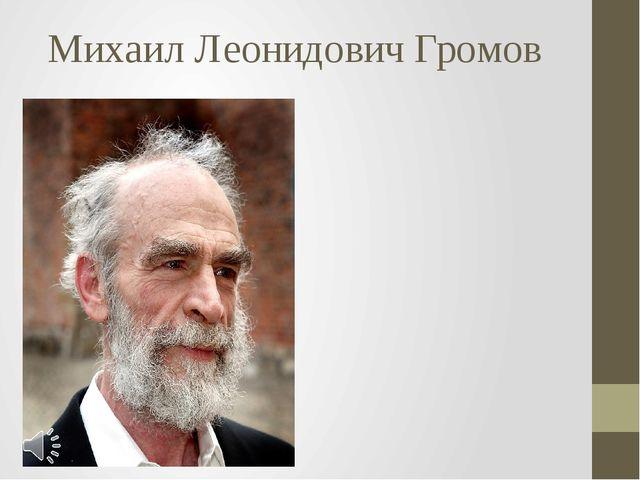 Михаил Леонидович Громов Михаил Леонидович Громов (род. 23 декабря 1943, Бокс...