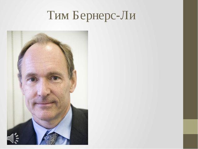 Тим Бернерс-Ли Сэр Тимоти Джон Бернерс-Ли OM (англ. Sir Timothy John «Tim» Be...
