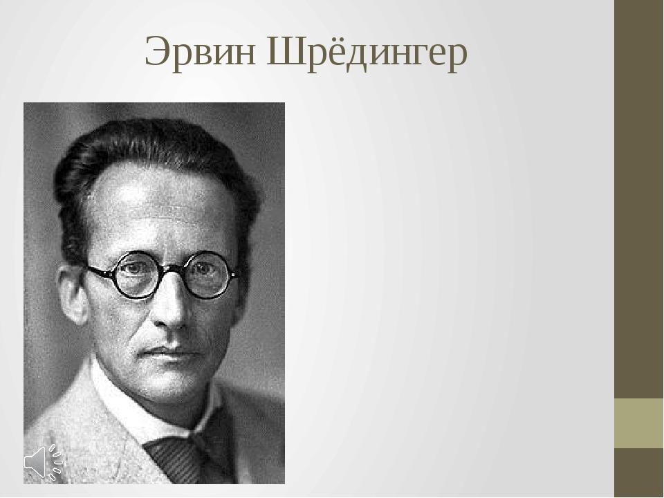 Эрвин Шрёдингер Эрвин Рудольф Йозеф Александр Шрёдингер (нем. Erwin Rudolf Jo...