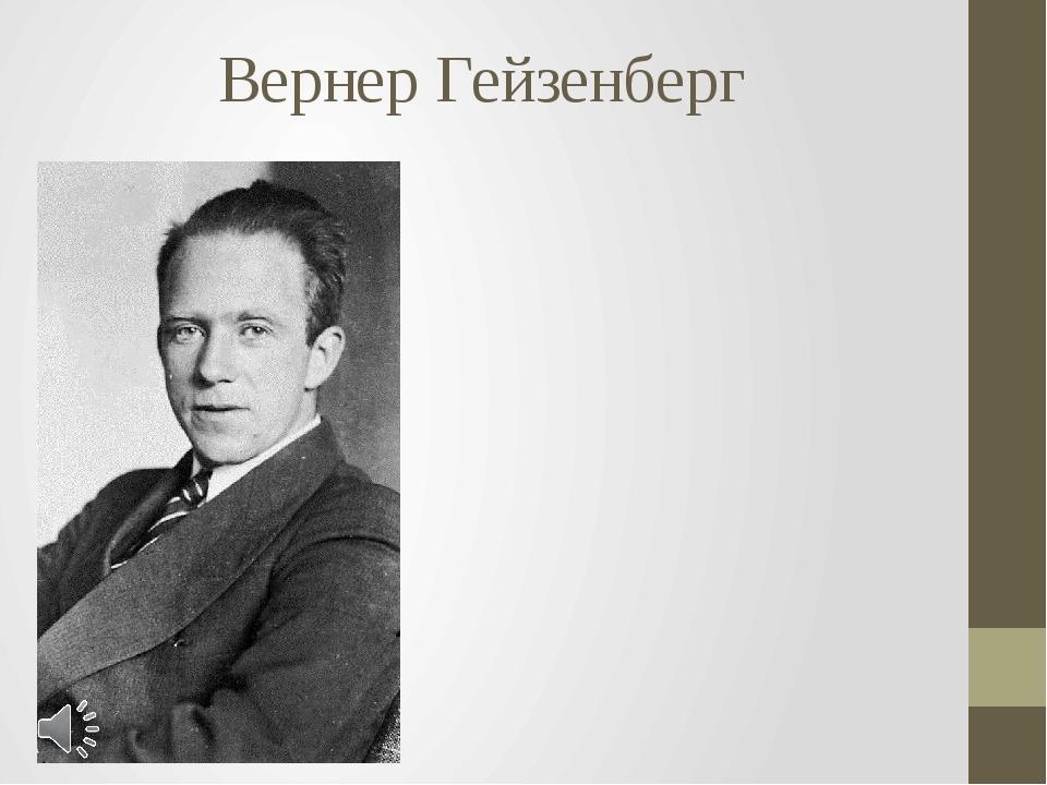 Вернер Гейзенберг Вернер Карл Гейзенберг (нем. Werner Karl Heisenberg; 5 дека...