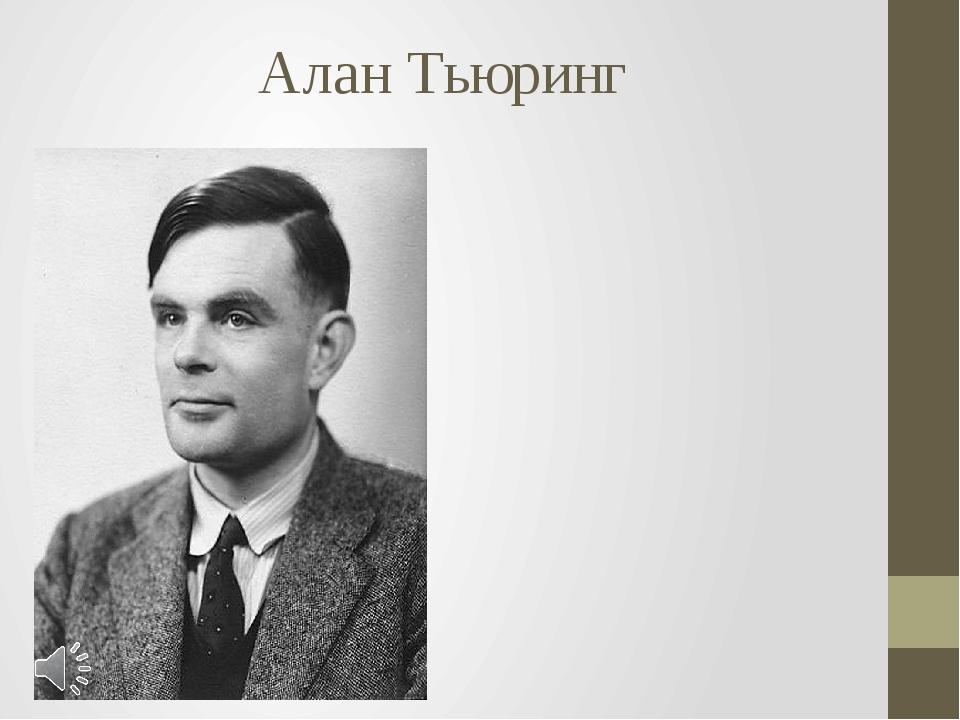 Алан Тьюринг Алан Мэтисон Тьюринг, OBE (англ. Alan Mathison Turing [ˈtjʊərɪŋ]...