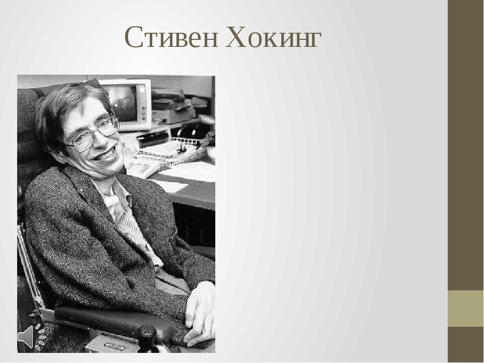 Стивен Хокинг Стивен Уильям Хокинг (англ. Stephen William Hawking, род. 8 янв...