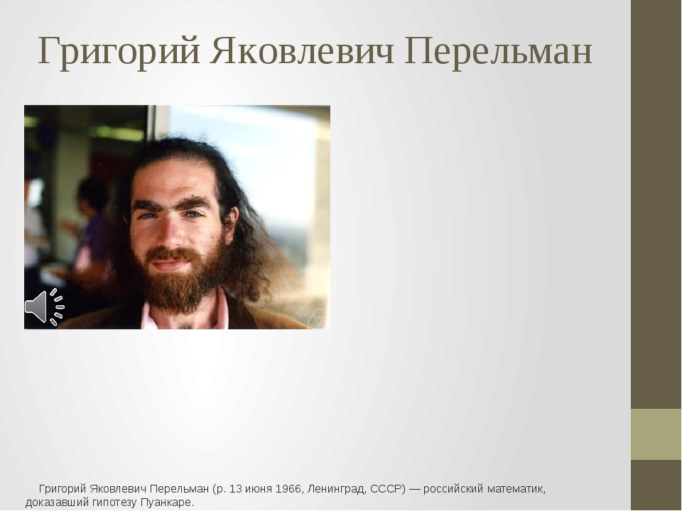 Григорий Яковлевич Перельман Григорий Яковлевич Перельман (р. 13 июня 1966, Л...