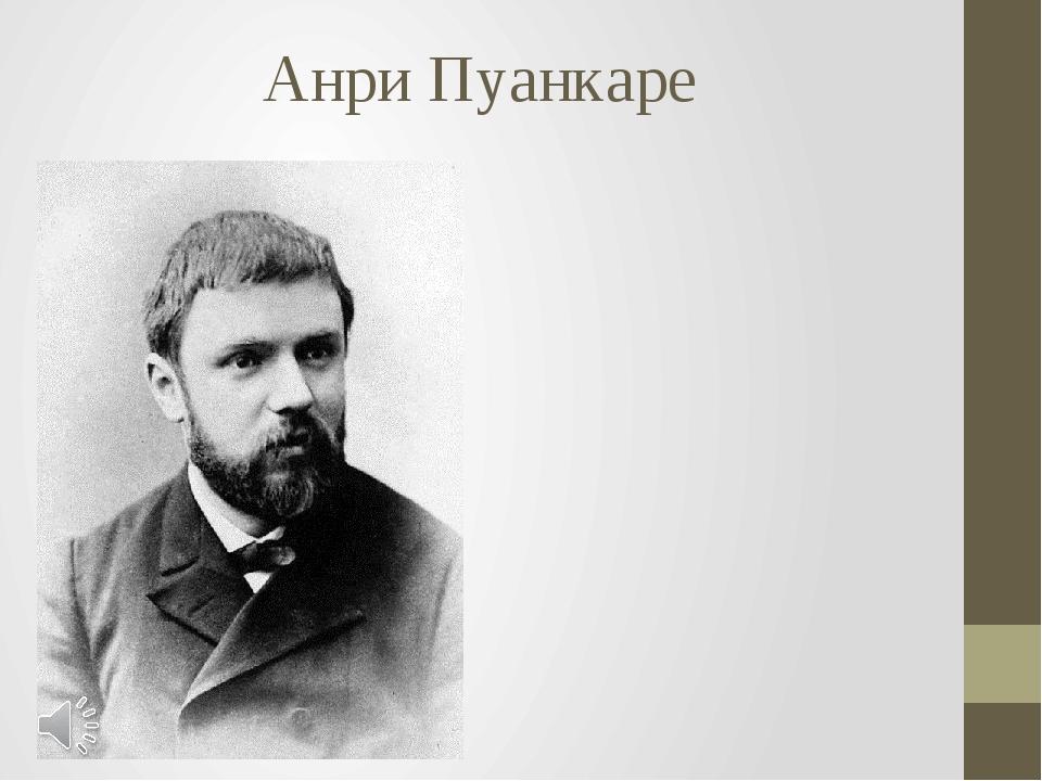 Анри Пуанкаре Жюль Анри Пуанкаре (фр. Jules Henri Poincaré; 29 апреля 1854, Н...