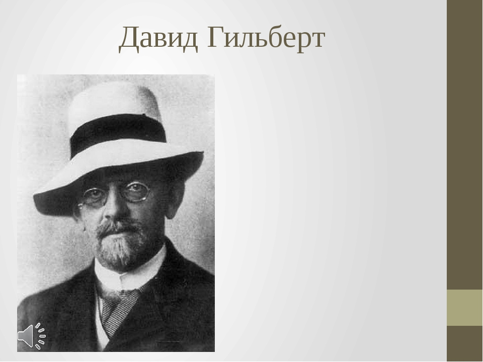 Давид Гильберт Давид Гильберт (нем. David Hilbert; 23 января 1862 — 14 феврал...