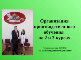 Организация производственного обучения на 2 и 3 курсах Специальность 38.02.02