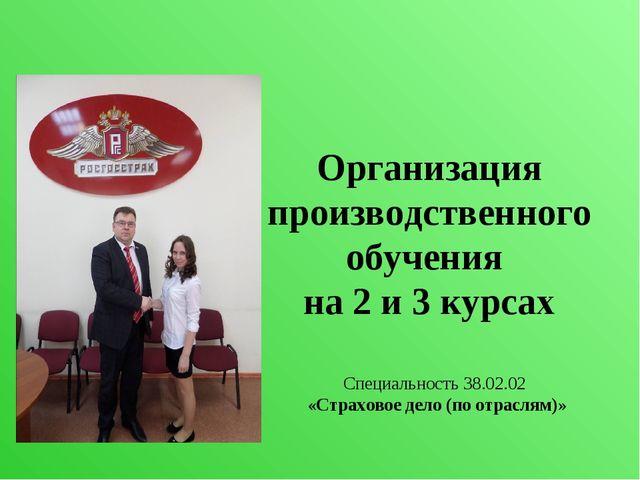 Организация производственного обучения на 2 и 3 курсах Специальность 38.02.02...