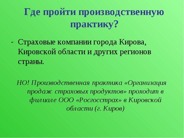 Где пройти производственную практику? Страховые компании города Кирова, Киров...