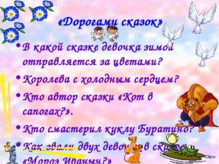 «Дорогами сказок» В какой сказке девочка зимой отправляется за цветами? Корол