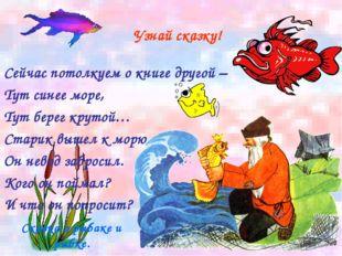 Сейчас потолкуем о книге другой – Тут синее море, Тут берег крутой… Старик вы