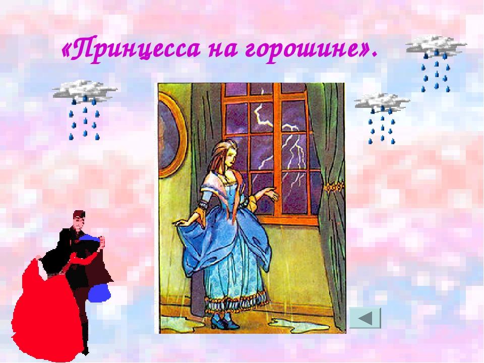 «Принцесса на горошине».