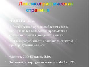 Лексикографическая страница *РАДУГА, -и, ж. 1. Разноцветная дуга на небесном