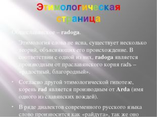 Этимологическая страница Общеславянское – radoga. Этимология слова не ясна, с