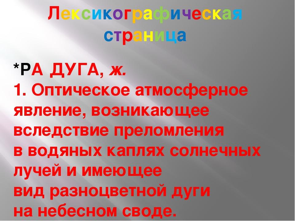 Лексикографическая страница *РА́ДУГА, ж. 1. Оптическое атмосферное явление, в...