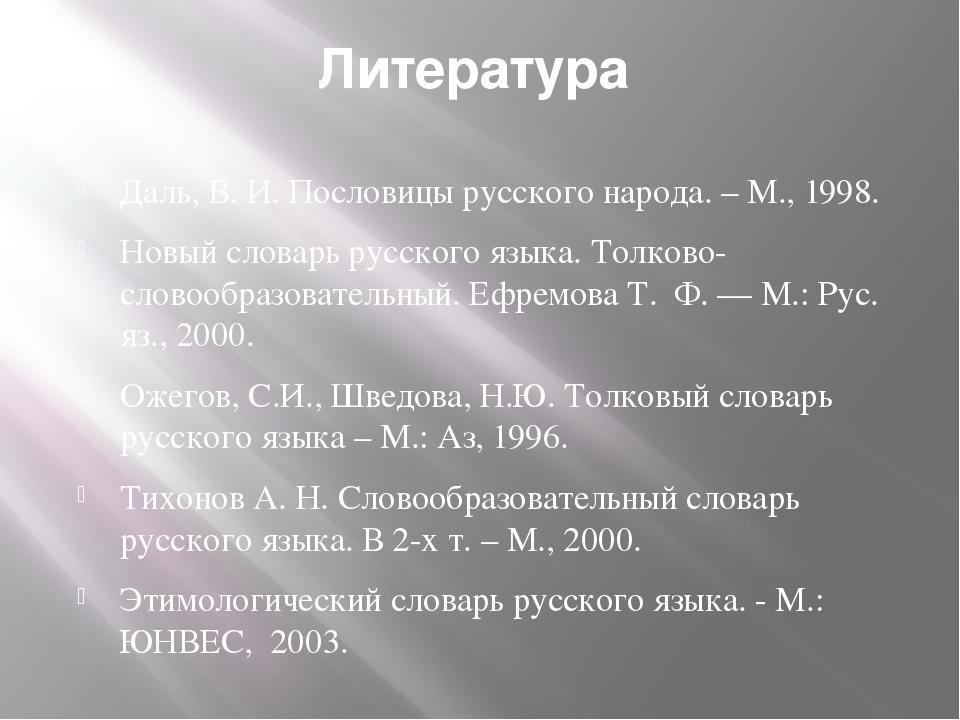 Литература Даль, В. И. Пословицы русского народа. – М., 1998. Новый словарь р...