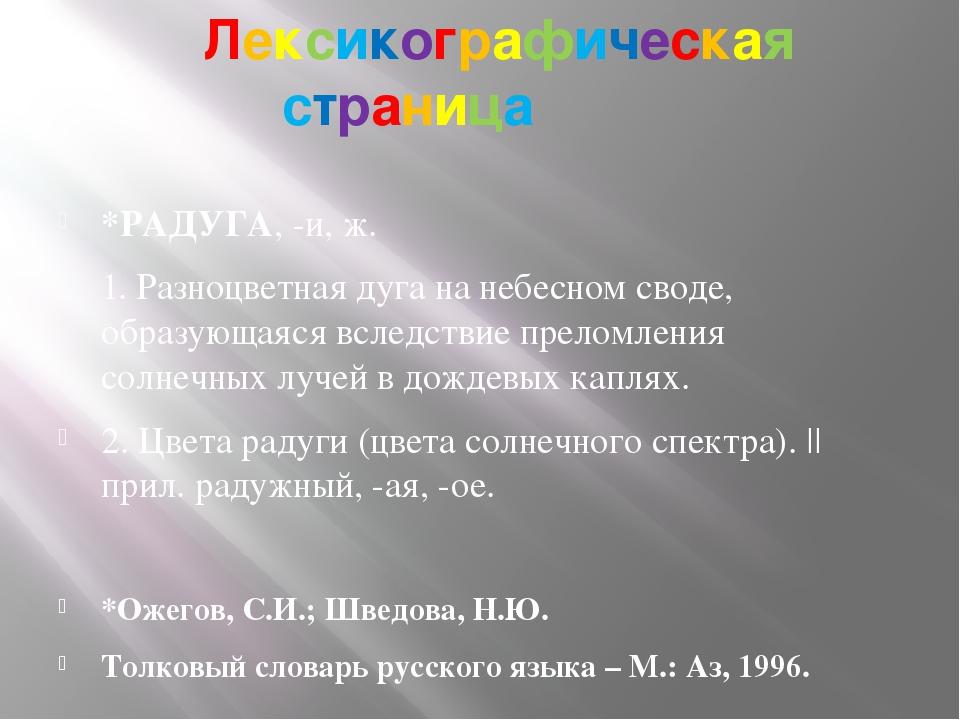 Лексикографическая страница *РАДУГА, -и, ж. 1. Разноцветная дуга на небесном...