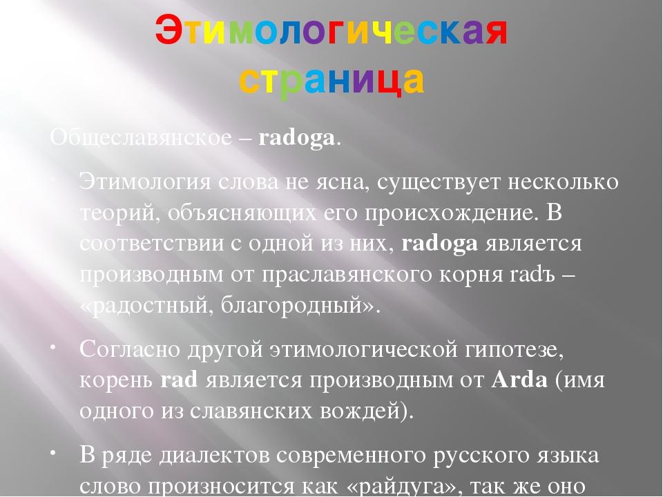 Этимологическая страница Общеславянское – radoga. Этимология слова не ясна, с...