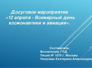 Досуговое мероприятие  «12 апреля - Всемирный день космонавтики и авиации».