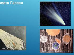 Комета Галлея