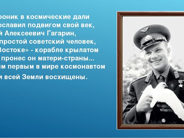 Он проник в космические дали И прославил подвигом свой век, Юрий Алексеевич Г...