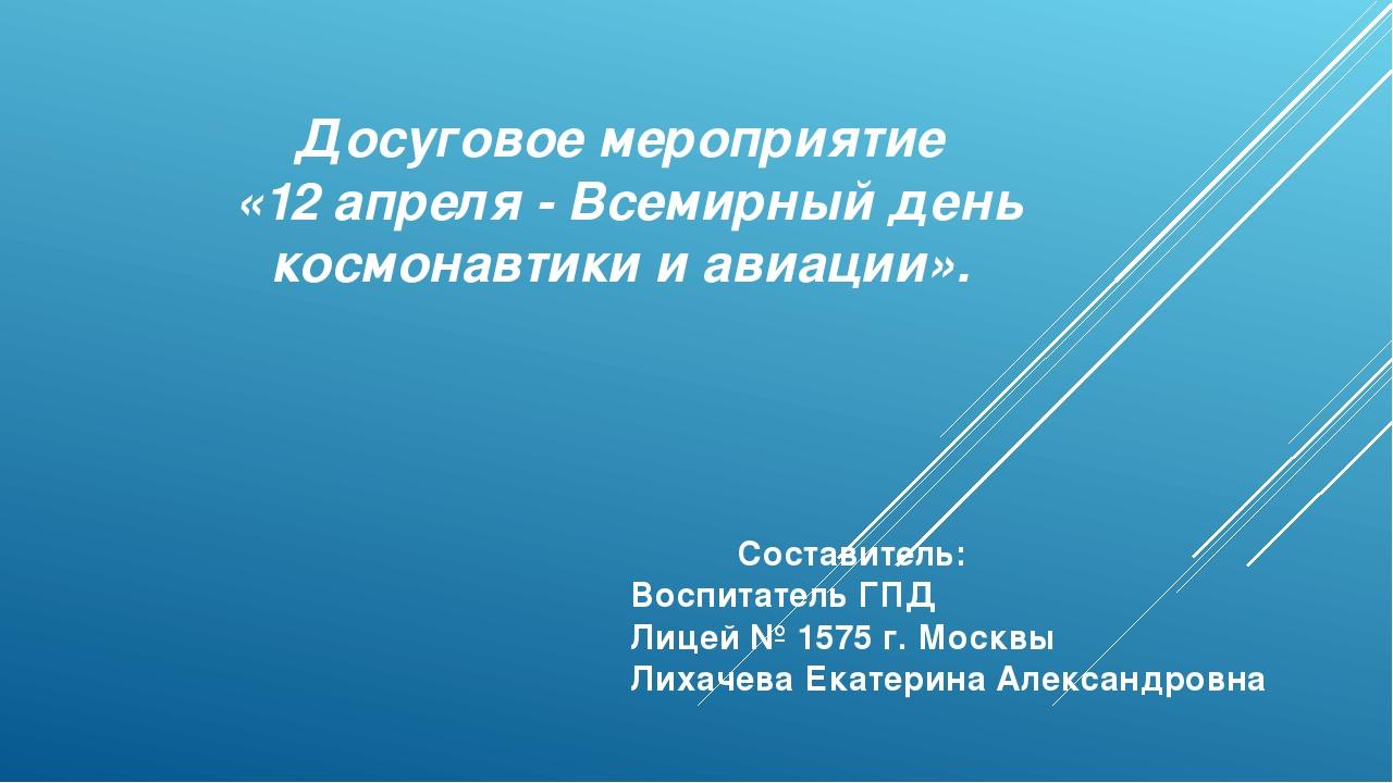 Досуговое мероприятие  «12 апреля - Всемирный день космонавтики и авиации»....