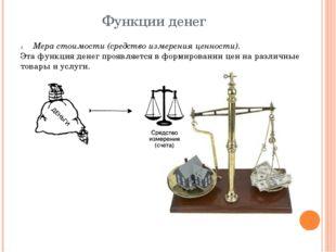 Функции денег Мера стоимости (средство измерения ценности). Эта функция денег