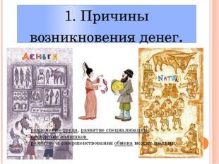 1. Причины возникновения денег. разделение труда, развитие специализации появ