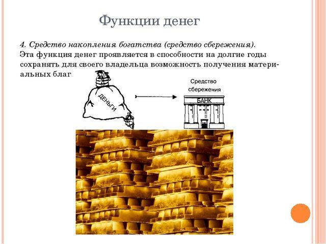 Функции денег 4. Средство накопления богатства (средство сбережения). Эта фун...