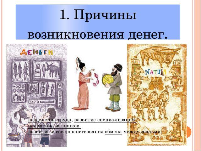 1. Причины возникновения денег. разделение труда, развитие специализации появ...