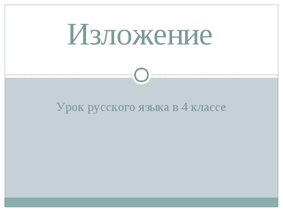 Урок русского языка в 4 классе Изложение