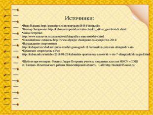 Иван Варавва http://pomnipro.ru/memorypage38464/biography Виктор Захарченко h