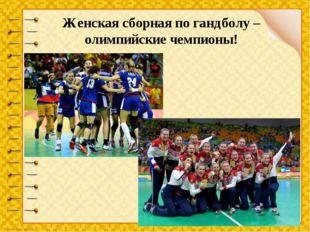 Женская сборная по гандболу – олимпийские чемпионы!
