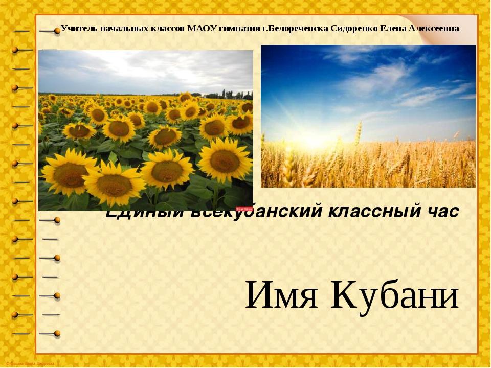 Имя Кубани Единый всекубанский классный час Учитель начальных классов МАОУ ги...