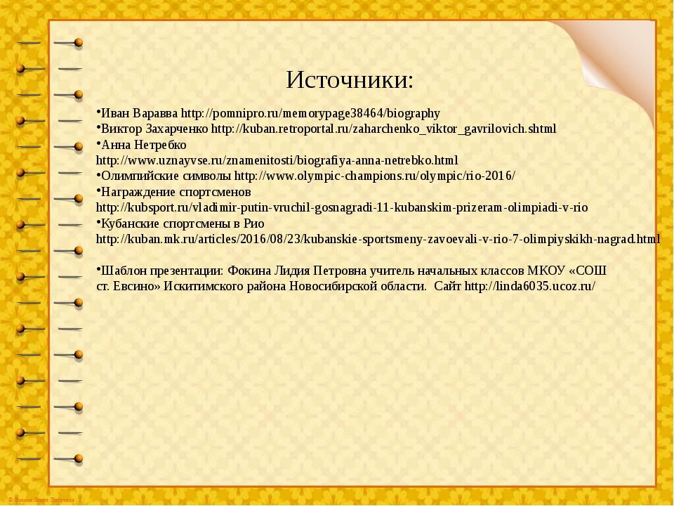 Иван Варавва http://pomnipro.ru/memorypage38464/biography Виктор Захарченко h...