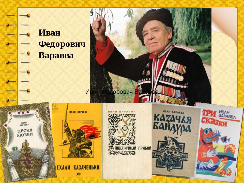 Иван Федорович Варавва Иван Федорович Варавва